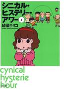 シニカル・ヒステリー・アワー(5)(白泉社文庫)