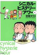 シニカル・ヒステリー・アワー(6)(白泉社文庫)
