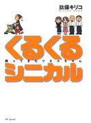 くるくるシニカル(花とゆめコミックススペシャル)