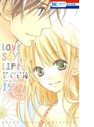 LOVE SO LIFE(15)(花とゆめコミックス)