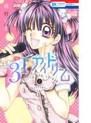 31☆アイドリーム(2)(花とゆめコミックス)