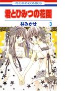 君とひみつの花園(3)(花とゆめコミックス)