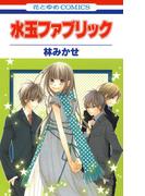 水玉ファブリック(花とゆめコミックス)