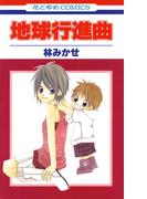 地球行進曲(1)(花とゆめコミックス)