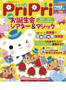 【新価格】PriPri プリプリ 2015年5月号(PriPri)