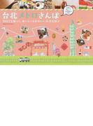 台北メトロさんぽ MRTを使って、おいしいとかわいいを巡る旅 (地球の歩き方BOOKS)(地球の歩き方BOOKS)