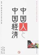 中国人と中国経済 (櫻美林大學孔子學院中国学叢書)