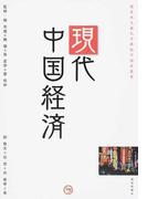 現代中国経済 (櫻美林大學孔子學院中国学叢書)