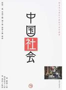 中国社会 (櫻美林大學孔子學院中国学叢書)