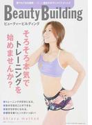 ビューティービルディング Shieca method (B.B.MOOK)(B.B.MOOK)