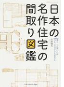 日本の名作住宅の間取り図鑑 暮らしが変われば住まいのカタチも変わる