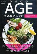 老化物質AGEためないレシピ ウェルエイジングのすすめ (The Whole Food Style Book)