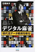 黒いデジタル麻雀 現代流データ戦術を斬る (マイナビ麻雀BOOKS)