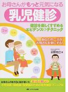 お母さんがもっと元気になる乳児健診 健診を楽しくすすめるエビデンス&テクニック あなたの一言がお母さんを楽にする! 第2版