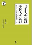 日本人の論語 中国人の論語〜現代中国語で読む孔子の道