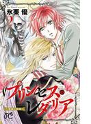 プリンセス・レダリア~薔薇の海賊~ 2(プリンセス・コミックス)