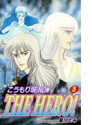 こうもり城 THE HERO!(3)