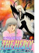 こうもり城 THE HERO!(4)