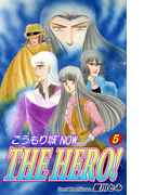 こうもり城 THE HERO!(5)