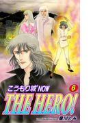 こうもり城 THE HERO!(6)