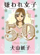 嫌われ女子50(ワニの本)