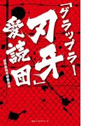 「グラップラー刃牙」愛読団(ワニの本)