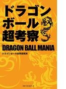 ドラゴンボール超考察 ~「DRAGON BALL」MANIA~(ワニの本)
