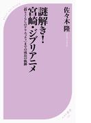 謎解き!宮崎ジブリアニメ ~『借りぐらしのアリエッティ』までの成長の軌跡~(ベスト新書)