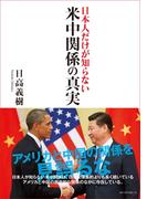 ‐日本人だけが知らない‐ 米中関係の真実(ワニの本)