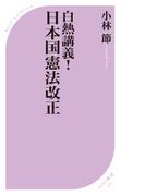白熱講義! 日本国憲法改正(ベスト新書)