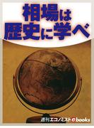 相場は歴史に学べ(週刊エコノミストebooks)