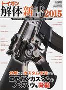 トイガン解体新書 2015 (ホビージャパンMOOK)(ホビージャパンMOOK)