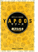 唐沢なをき短編集 YAPOOS(ビームコミックス)