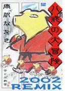 八戒の大冒険 2002REMIX(ビームコミックス)
