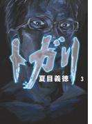 トガリ 3(フラッパーシリーズ)