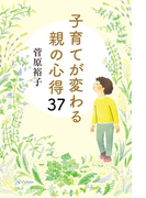 子育てが変わる親の心得37(幻冬舎単行本)