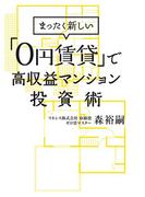 まったく新しい「0円賃貸」で高収益マンション投資術(幻冬舎単行本)