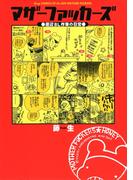 マザーファッカーズ 底辺BL作家の日常(drapコミックス)