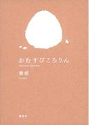 【期間限定価格】おむすびころりん(集英社女性誌eBOOKS)