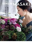 【期間限定価格】SENS de MASAKI(集英社女性誌eBOOKS)