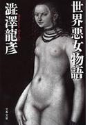世界悪女物語(文春文庫)