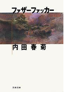ファザーファッカー(文春ウェブ文庫)