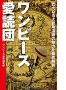 ワンピース愛読団(ワニの本)