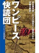 ワンピース快読団(ワニの本)