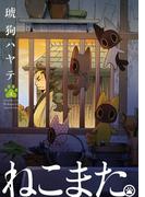 ねこまた。 2巻(芳文社コミックス)