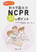 実践力UP!新生児蘇生法NCPR37のポイント