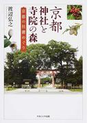 京都 神社と寺院の森 京都の社叢めぐり