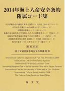 海上人命安全条約附属コード集 英和対訳 2014年