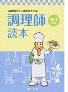 調理師読本 2015年版