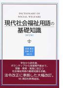 現代社会福祉用語の基礎知識 第12版